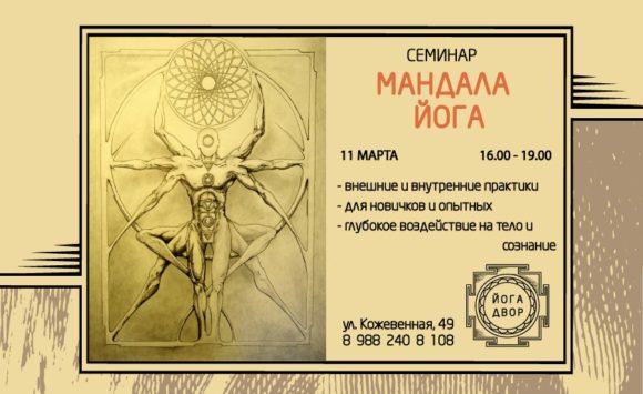Семинар «МАНДАЛА-ЙОГА» 11 марта с 16.00